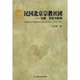 民国北京宗教社团:文献、历史与影响 1912-1949