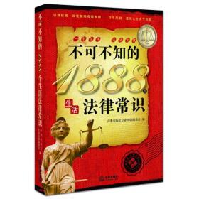 不可不知的1888个生活法律常识