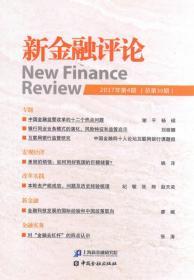 新金融评论(2017年第4期)(总第30期)