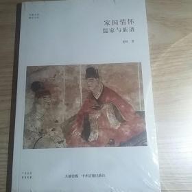 华夏文库·儒学书系·家国情怀:儒家与家谱