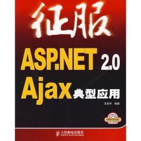 征服ASP.NET2.0Ajax典型应用 王宏宇 人民邮电出版社 2007年07月01日 9787115163615