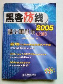 黑客防线2005精华奉献本(上下册)