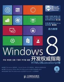 Windows 8开发权威指南:HTML 5和JavaScript卷