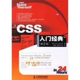 CSS入门经典