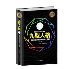 全民阅读-九型人格 9787511352705 萧 昀 中国华侨出版社