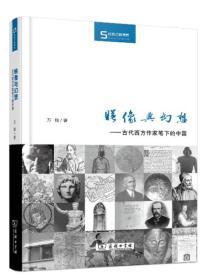 映像与幻想:古代西方作家笔下的中国