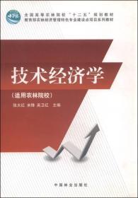 技术经济学适用农林院校 张大红 中国林业出版社 9787503868009