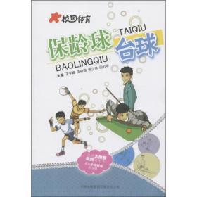 校园体育:保龄球台球