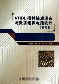 VHDL硬件描述语言与数字逻辑电路设计第四4版侯伯亨西安电子科技大学出版社9787560634265