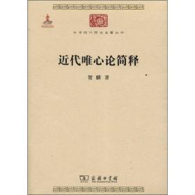 中华现代学术名著丛书:近代唯心论简释