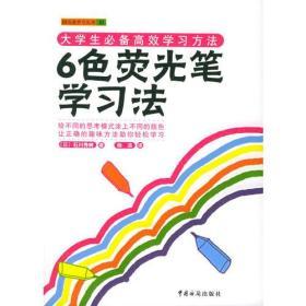 6色荧光笔学习法_10学习丛书 (日)石川秀树 ,杨洁  中国海关