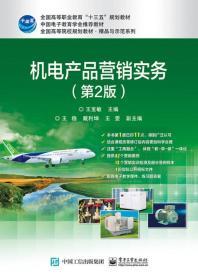 机电产品营销实务(第2版)