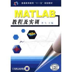 MATLAB教程及实训 曹弋 9787111237051 机械工业出版社