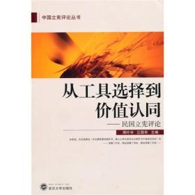 中国立宪评论丛书:从工具选择到价值认同·民国立宪评论武汉大学周叶中9787307076709