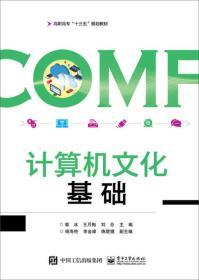 计算机文化基础(职业教材)