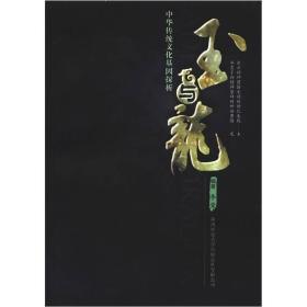 中华传统文化基因探析:玉与龙