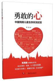 勇敢的心 中国残障儿童生存状况纪实