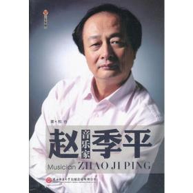 音乐家赵季平