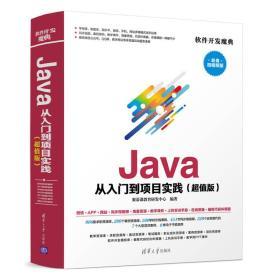 Java 从入门到项目实践(超值版)(软件开发魔典)