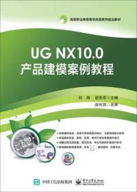 UG NX10.0产品建模案例教程