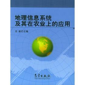 地理信息系统及其在农业上的应用