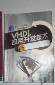 VHDL应用开发技术与工程实践
