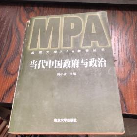 当代中国政府与政治/南京大学MPA教育丛书
