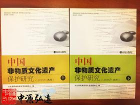 中国非物质文化遗产保护研究(苏州)上、下