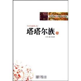 中华民族大家庭知识读本:塔塔尔族