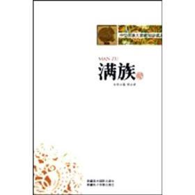 中华民族大家庭知识读本:满族