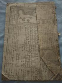 满洲时期日本大坂报一本