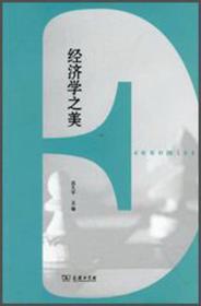 经济学之美/作者范久宇/商务出版社