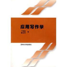 应用写作学 丁晓昌 苏州大学出版社9787810379519