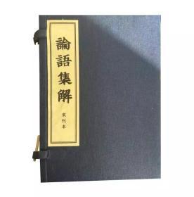 论语集解/儒释道经典珍本丛刊/线装古籍经典套装丛书