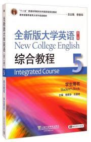"""全新版大学英语(第二版):综合教程5(学生用书)/""""十二五""""普通高等教育本科国家级规划教材"""