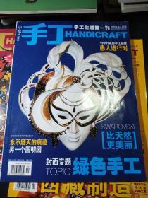 手工生活第一刊 中华手工 2008年4月号