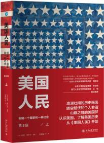 美国人民 创建一个国家和一种社会(第8版)(上)