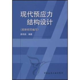 现代预应力结构设计 薛伟辰薛伟辰 中国建筑工业出版社 97871