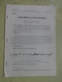 江西中部新元古代潭头群的建立(中国区域地质)【复印件】