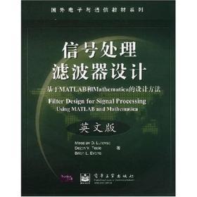 国外电子与通信教材系列·信号处理滤波器设计:基于MATLAB和Mathematica的设计方法