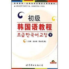 【二手包邮】初级韩国语教程(下) 全永银 曹永花 世界图书出版社