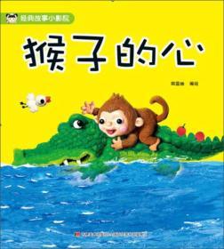 X(平装绘本)经典故事小影院:猴子的心