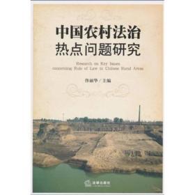 中国农村法治热点问题研究