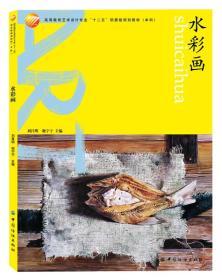 """水彩画/高等教育艺术设计专业""""十二五""""部委级规划教材·本科"""