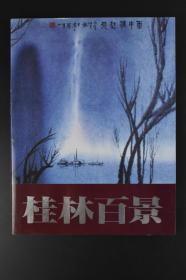 (A3072)《桂林百景》大开本 1989年 日本朝日新闻社发行 品相极佳 书中有100位中国近代山水画名家作品 后附出品目录及100位作者简介李可染 王兰若 王康乐 白雪石 冯建吴 李桦等诸多名画家