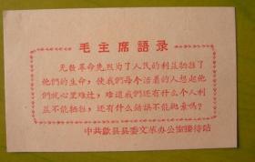 毛主席语录——中共歙县县委文革办公室接待站《陌上》
