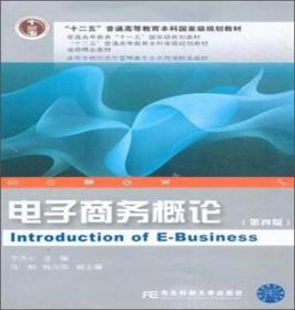 电子商务概论(第四版)