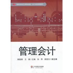 管理会计 熊筱燕,王佩  华东师范大学出版社 9787561792353