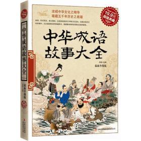 中华成语故事大全19.9元 吉林出版集团有限责任公司 97875463