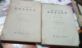高级中学教科通用最新买用化学(上,下)两册民国版